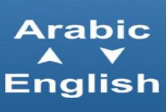 ترجمة-انجليزي-عربي-و-عربي-انجليزي