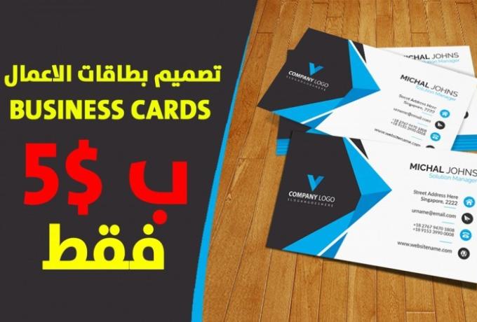 تصميم-بطاقات-الأعمال-إحترافية-business-card