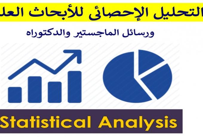 التحليل-الاحصائي-للابحاث-العلمية-ورسائل-الماجستير-والدكتوراة